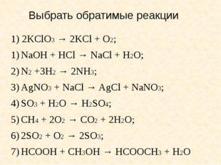 1) 2KClO3 → 2KCl + O2; 1) 2KClO3 → 2KCl + O2; NaOH + HCl → NaCl + H2O; N2
