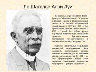 Jle Шателье Анри Луи (1850-1936) - французский физикохимик. Он родился в Пари