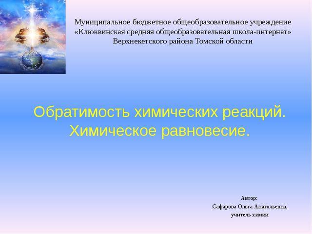Муниципальное бюджетное общеобразовательное учреждение «Клюквинская средняя о...