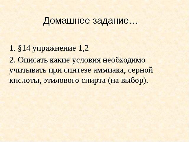 1. §14 упражнение 1,2 2. Описать какие условия необходимо учитывать при синт...
