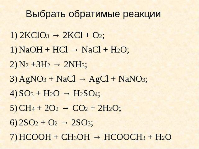 1) 2KClO3 → 2KCl + O2; 1) 2KClO3 → 2KCl + O2; NaOH + HCl → NaCl + H2O; N2...
