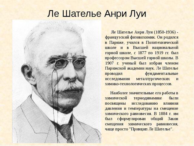 Jle Шателье Анри Луи (1850-1936) - французский физикохимик. Он родился в Пари...