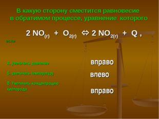 В какую сторону сместится равновесие в обратимом процессе, уравнение которого