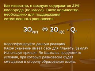 Как известно, в воздухе содержится 21% кислорода (по массе). Такое количеств