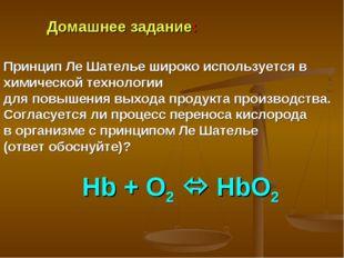 Домашнее задание: Принцип Ле Шателье широко используется в химической техноло