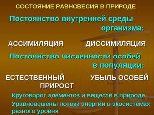 СОСТОЯНИЕ РАВНОВЕСИЯ В ПРИРОДЕ Постоянство внутренней среды организма: АССИМИ