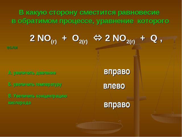 В какую сторону сместится равновесие в обратимом процессе, уравнение которого...