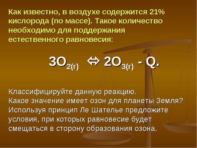 Как известно, в воздухе содержится 21% кислорода (по массе). Такое количеств...