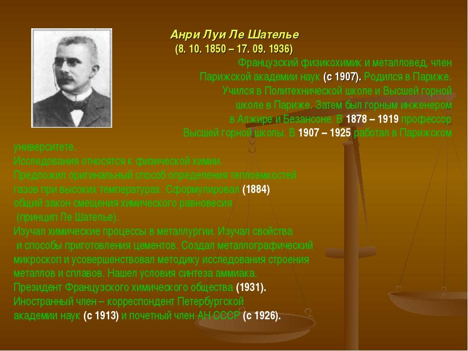 Анри Луи Ле Шателье (8. 10. 1850 – 17. 09. 1936) Французский физикохимик и ме...
