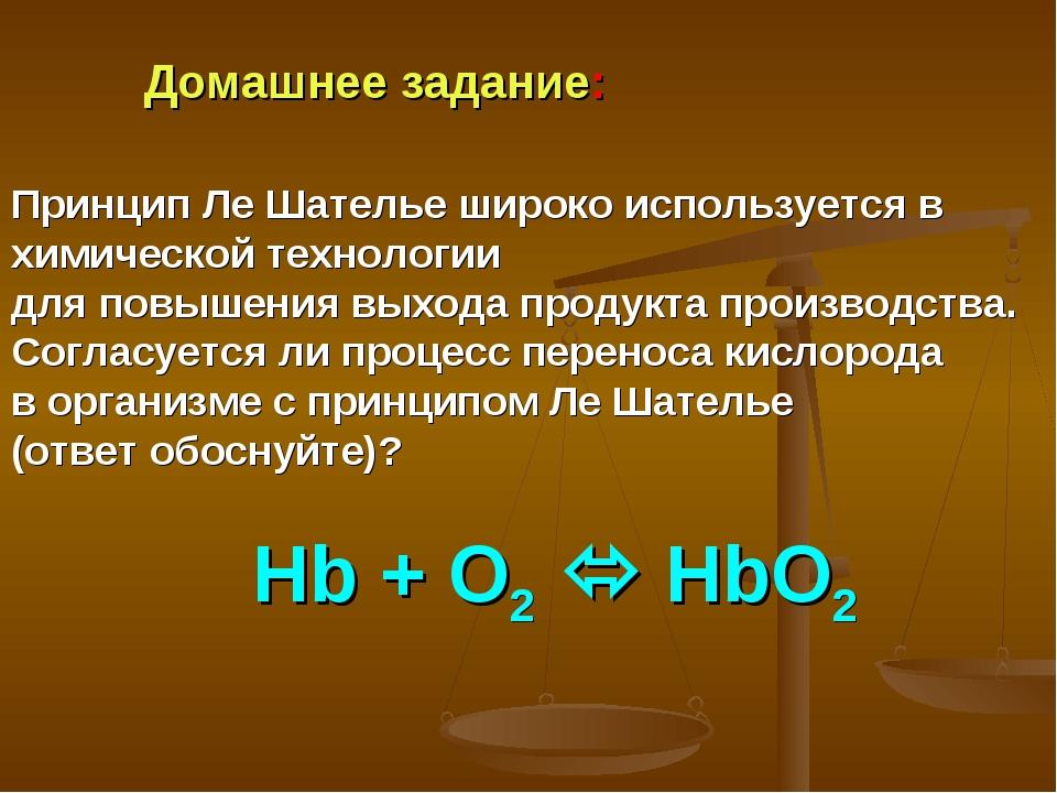 Домашнее задание: Принцип Ле Шателье широко используется в химической техноло...