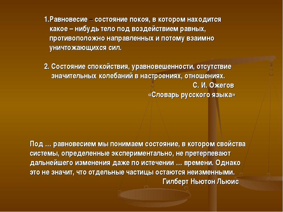 Под … равновесием мы понимаем состояние, в котором свойства системы, определе...