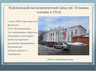 Воронежский вагоноремонтный завод им. Тельмана основан в 1912г. Здание заводо