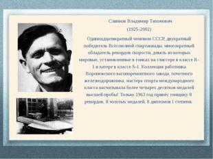 Слинков Владимир Тихонович (1925-2002) Одиннадцатикратный чемпион СССР, двук