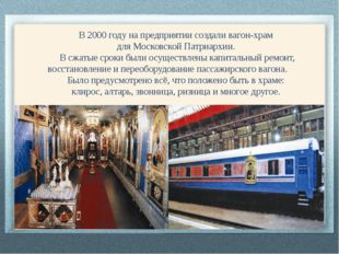 В 2000 году на предприятии создали вагон-храм для Московской Патриархии. В сж