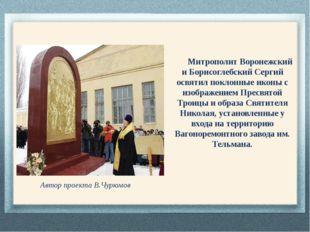 митрополит Воронежский и Борисоглебский Сергий совершил освящение поклонных и