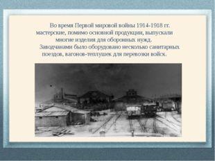 Во время Первой мировой войны 1914-1918 гг. мастерские, помимо основной прод