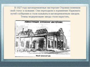 В 1927 году вагоноремонтные мастерские Отрожки поменяли свой статус и названи