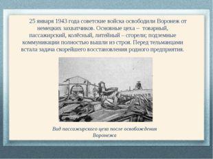 Вид пассажирского цеха после освобождения Воронежа 25 января 1943 года советс