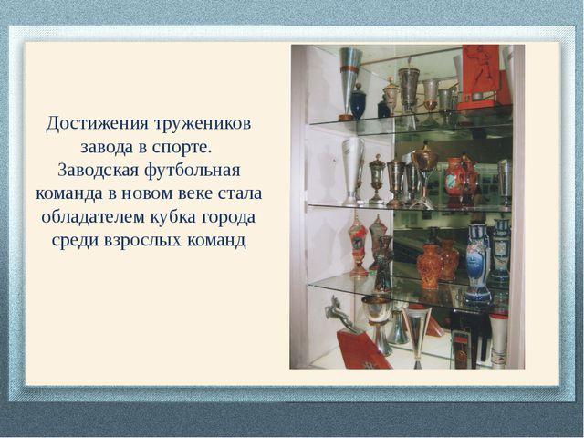 Достижения тружеников завода в спорте. Заводская футбольная команда в новом...