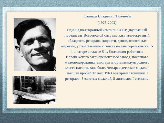 Слинков Владимир Тихонович (1925-2002) Одиннадцатикратный чемпион СССР, двук...