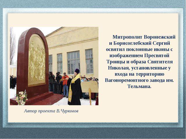 митрополит Воронежский и Борисоглебский Сергий совершил освящение поклонных и...