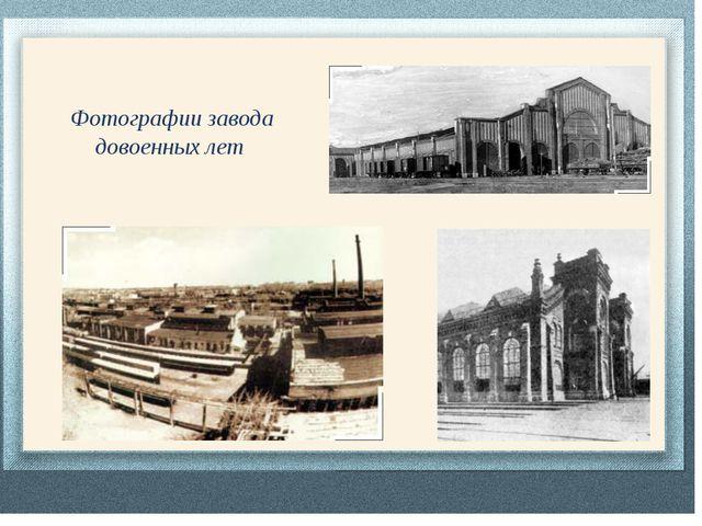 Фотографии завода довоенных лет