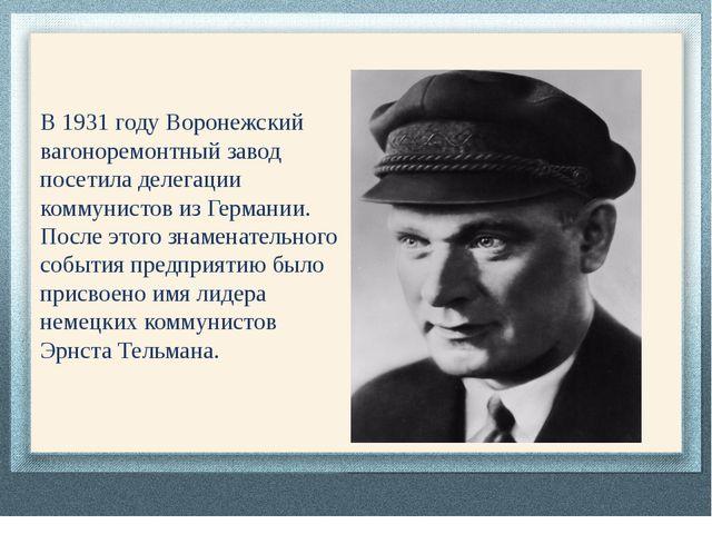 В 1931 году Воронежский вагоноремонтный завод посетила делегации коммунистов...