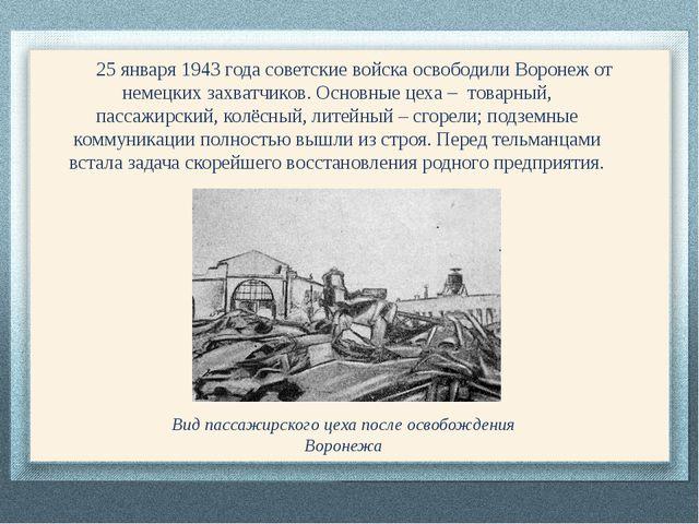 Вид пассажирского цеха после освобождения Воронежа 25 января 1943 года советс...