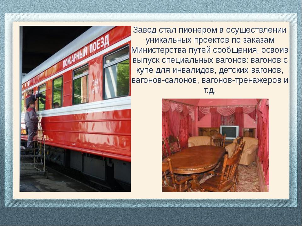 Завод стал пионером в осуществлении уникальных проектов по заказам Министерст...