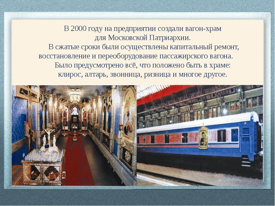 В 2000 году на предприятии создали вагон-храм для Московской Патриархии. В сж...