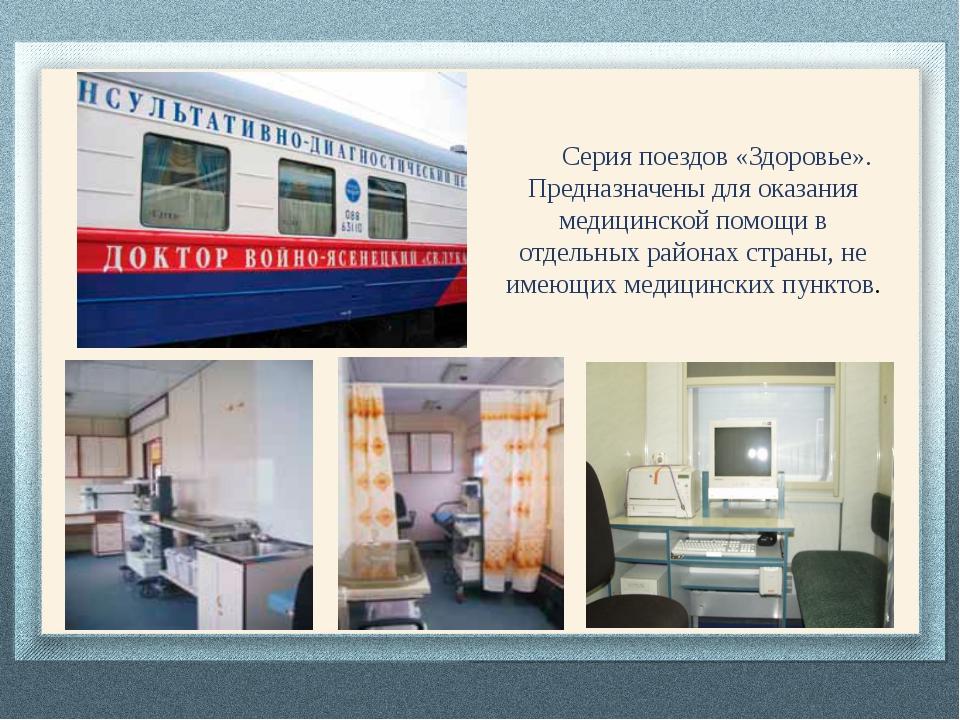 Серия поездов «Здоровье». Предназначены для оказания медицинской помощи в от...