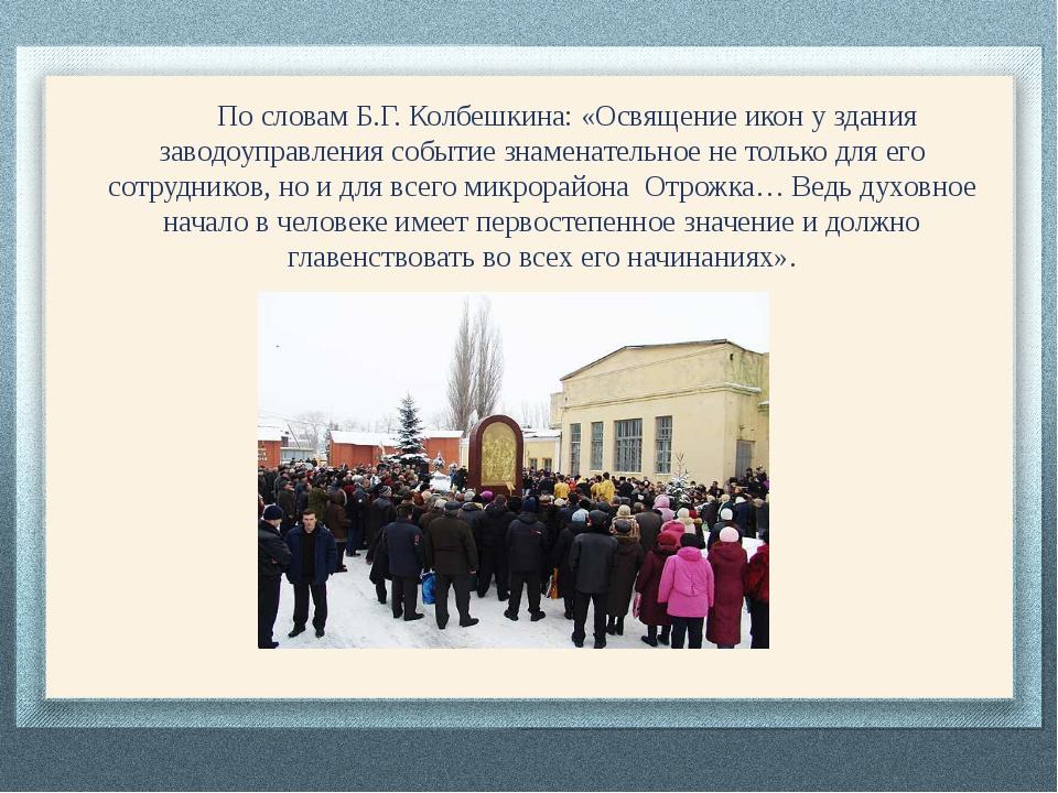 По словам Б.Г. Колбешкина: «Освящение икон у здания заводоуправления событие...