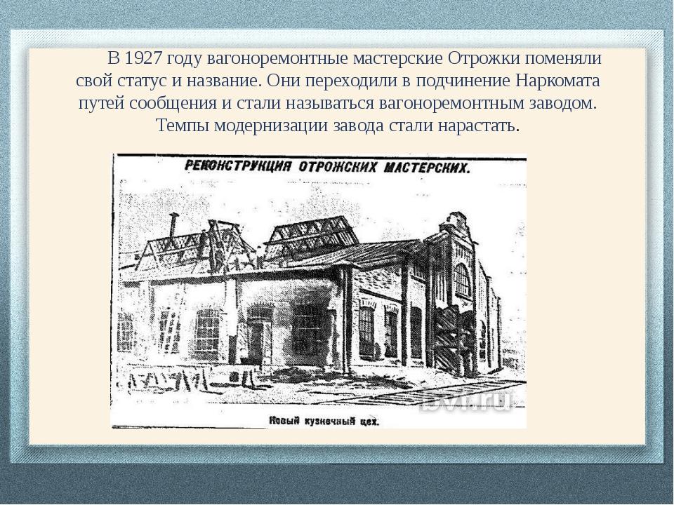 В 1927 году вагоноремонтные мастерские Отрожки поменяли свой статус и названи...