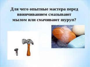 Для чего опытные мастера перед ввинчиванием смазывают мылом или смачивают шур