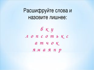 Расшифруйте слова и назовите лишнее: б к у л о п с о т ь к с а т ч о к я м а