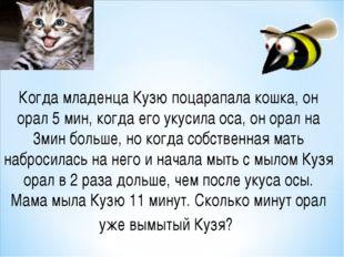 Когда младенца Кузю поцарапала кошка, он орал 5 мин, когда его укусила оса, о