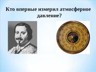 Кто впервые измерил атмосферное давление?