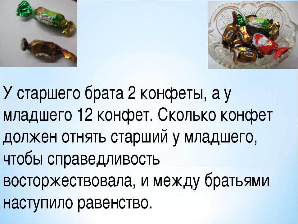 У старшего брата 2 конфеты, а у младшего 12 конфет. Сколько конфет должен отн...
