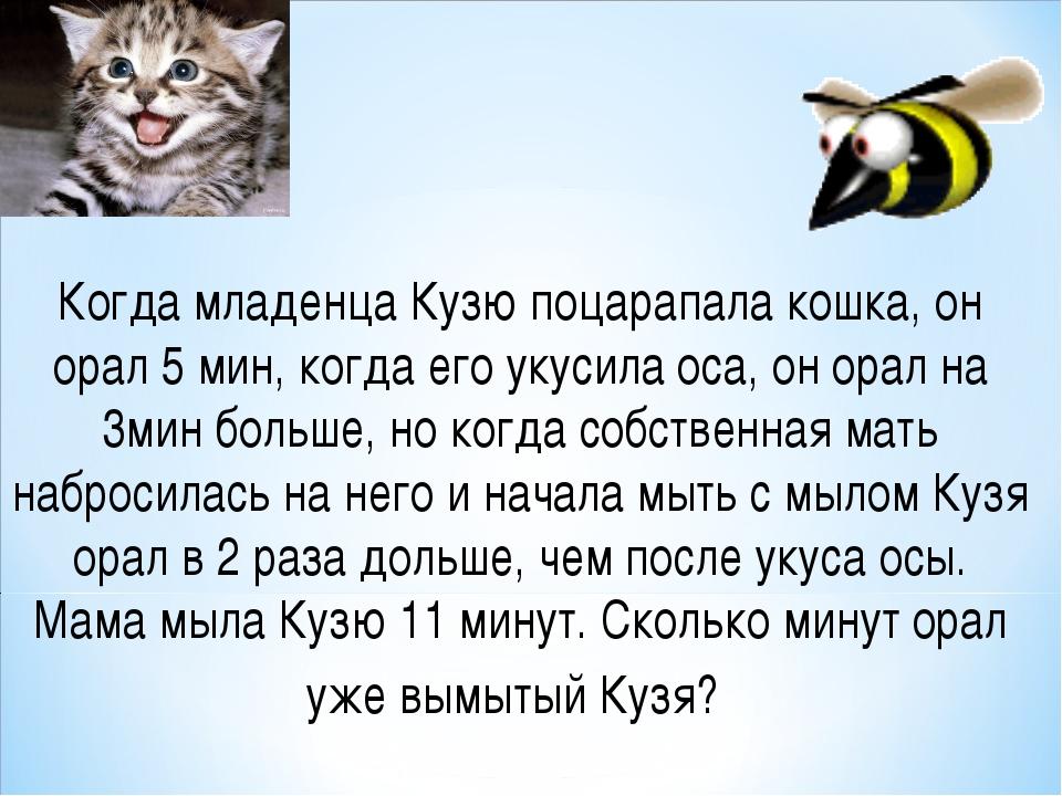 Когда младенца Кузю поцарапала кошка, он орал 5 мин, когда его укусила оса, о...