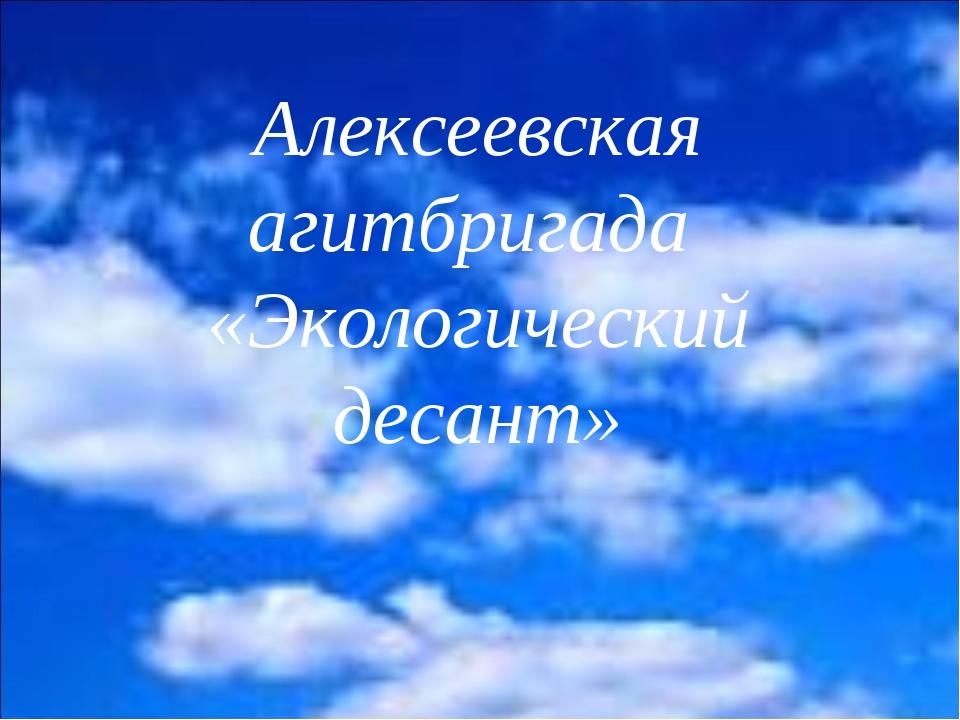 Алексеевская агитбригада «Экологический десант»