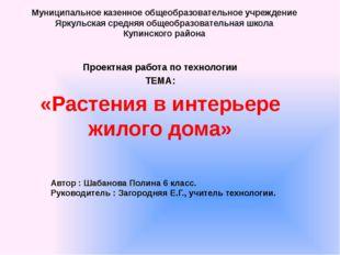 Муниципальное казенное общеобразовательное учреждение Яркульская средняя обще