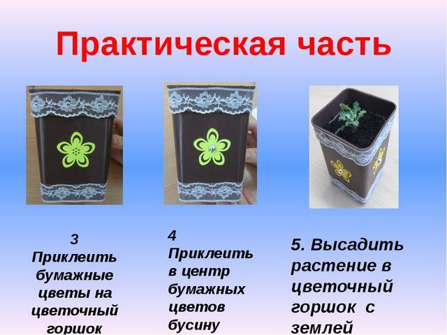 Практическая часть 3 Приклеить бумажные цветы на цветочный горшок 4 Приклеить...