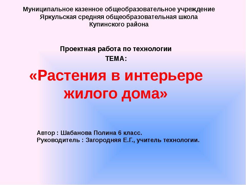 Муниципальное казенное общеобразовательное учреждение Яркульская средняя обще...