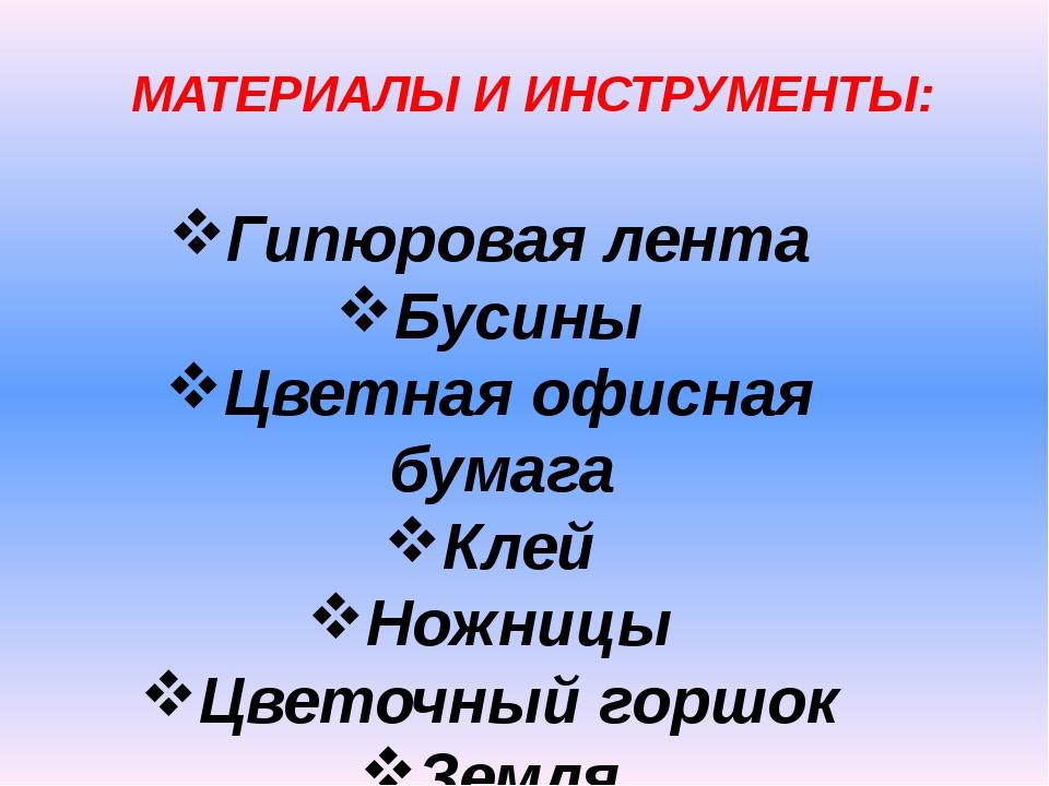 МАТЕРИАЛЫ И ИНСТРУМЕНТЫ: Гипюровая лента Бусины Цветная офисная бумага Клей Н...