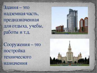 Здания – это надземная часть, предназначенная для отдыха, учебы, работы и т.д