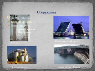 Сооружения Сампсониевский мост. Дамба в Санкт-Петербурге. Зернохранилище Кол
