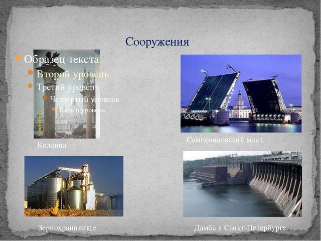 Сооружения Сампсониевский мост. Дамба в Санкт-Петербурге. Зернохранилище Кол...