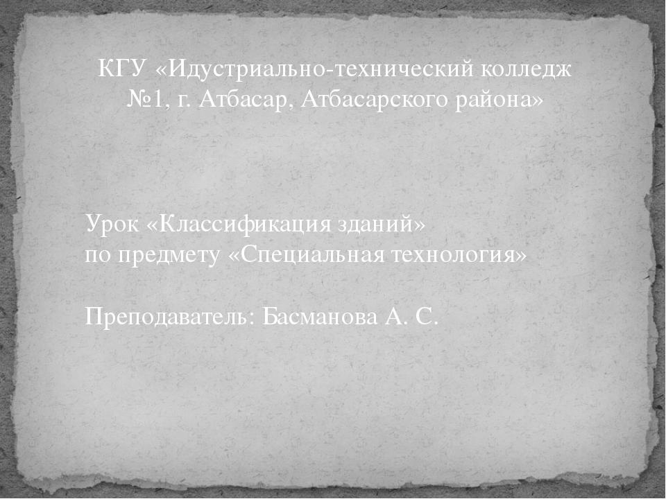 КГУ «Идустриально-технический колледж №1, г. Атбасар, Атбасарского района» Ур...