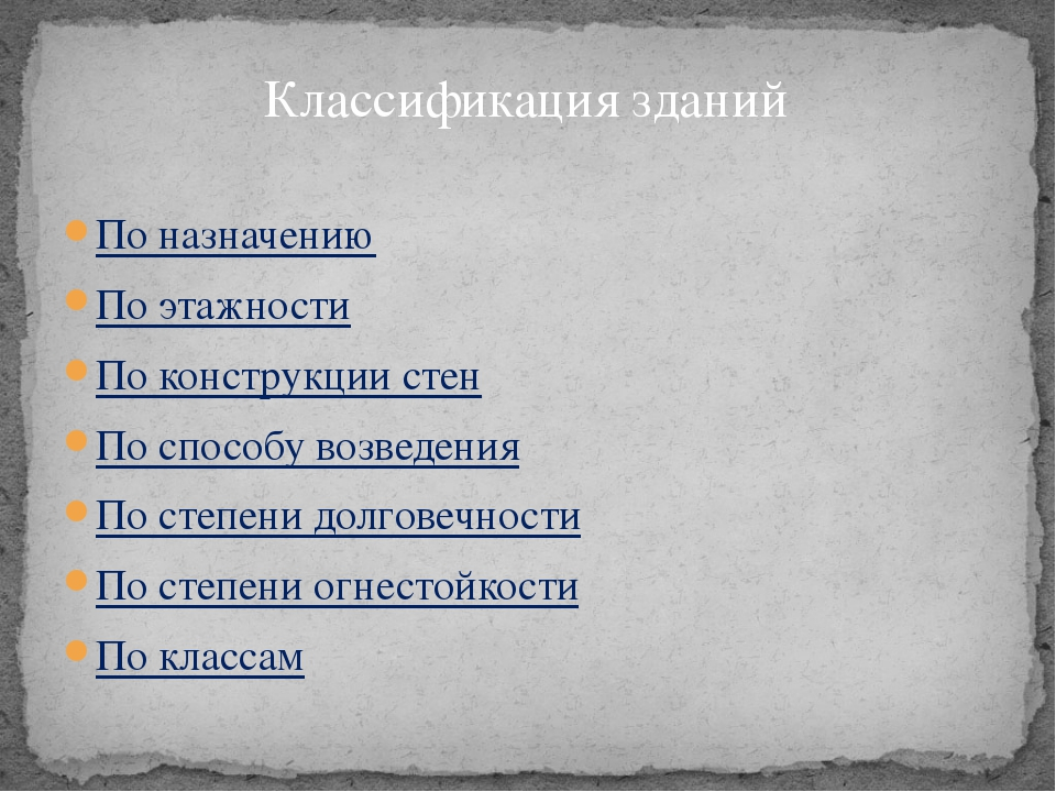 Классификация зданий По назначению По этажности По конструкции стен По спосо...