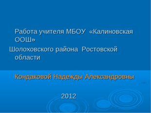 Работа учителя МБОУ «Калиновская ООШ» Шолоховского района Ростовской области